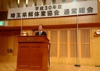 埼玉県解体業協会 総会
